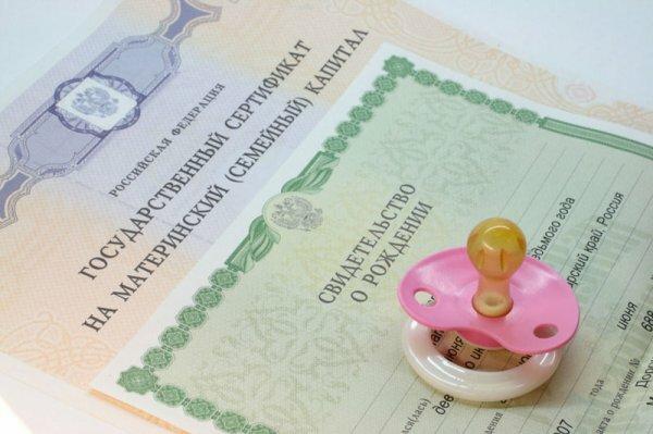 Право на материнский капитал в Севастополе получили 16 тыс. семей