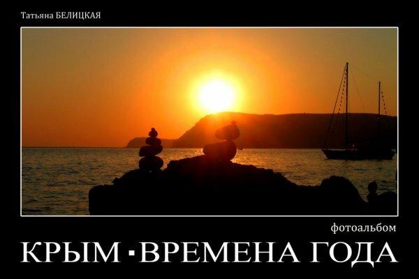 В Симферополе представят фотовыставку «Крым. Времена года»