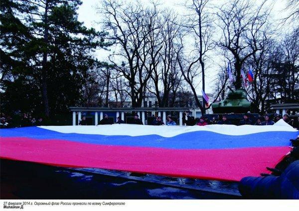 В Симферополе открылась фотовыставка «Твоя Крымская весна»